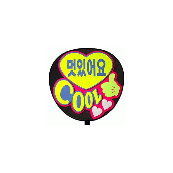 うちわ うちわ用文字(定型メッセージ ●韓● 立体)(カッコイイ)ピンクバック のり付きボード手作り 応援うちわ