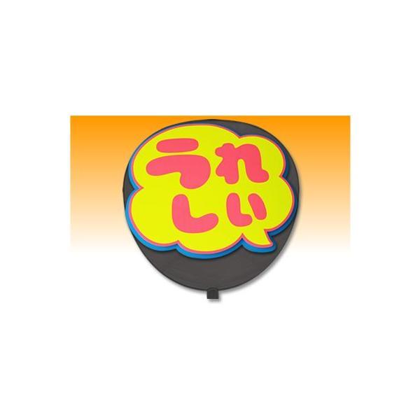 うちわ うちわ用文字(定型メッセージ 立体)(うれしい:コッペパン)ブルーバック のり付きボード 手作り