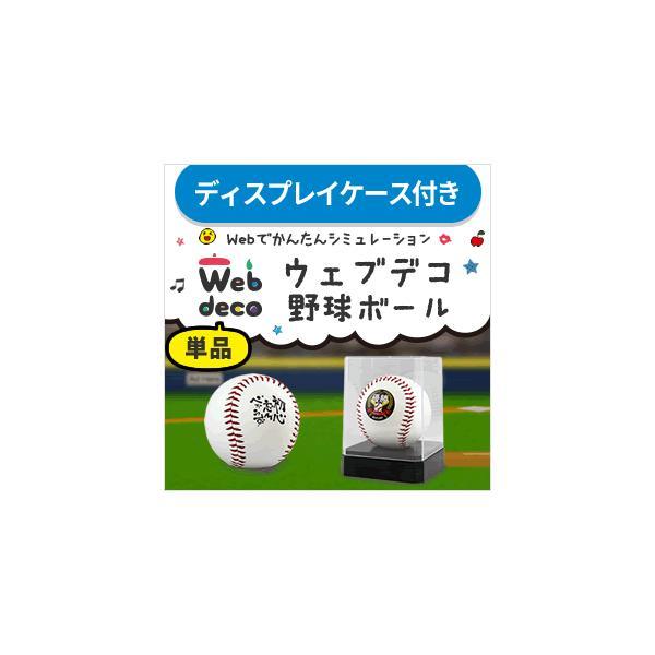 Web deco 【 野球ボール 】【 □ ケース付 】 名入れ 完全 オーダーメイド プリント 写真 単品ギフト プレゼント 七五三