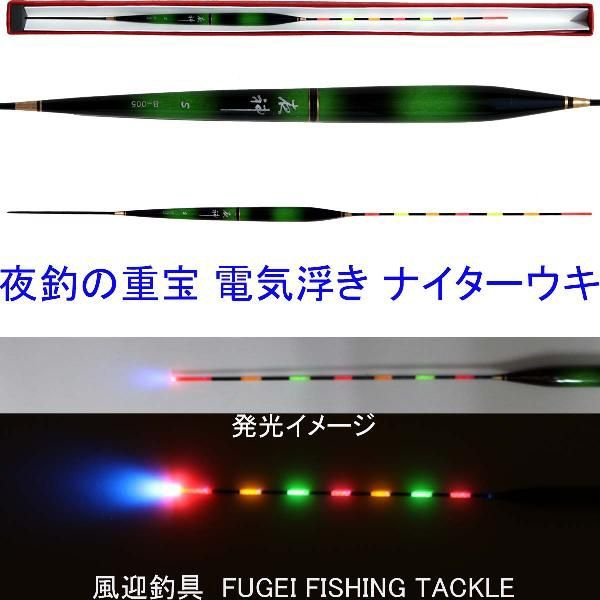 お勧めの新商品!斬新設計 夜釣りの重宝 即納 へらぶな 釣用 7点灯 電気浮き( 電子ウキ ナイターウキ ) 全長36cmの1本