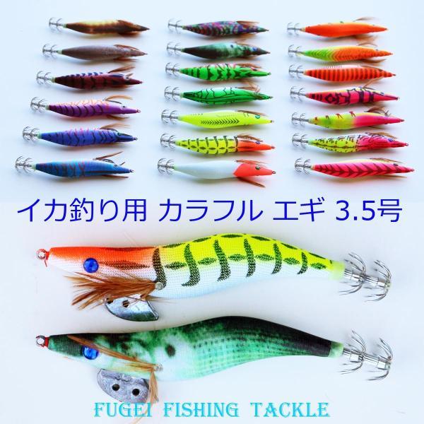 New エギング 夜光 イカ釣り用 エギ 3.5号 20柄の20個 Y20egiMX20