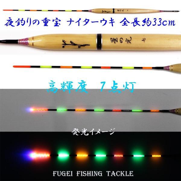 赤/緑/オレンジ 3色7点灯 電気ウキ 風迎作 星の光 7号 全長33cmの1本 萱ボディー Y11FGHNH07 電気浮き・ナイターウキ