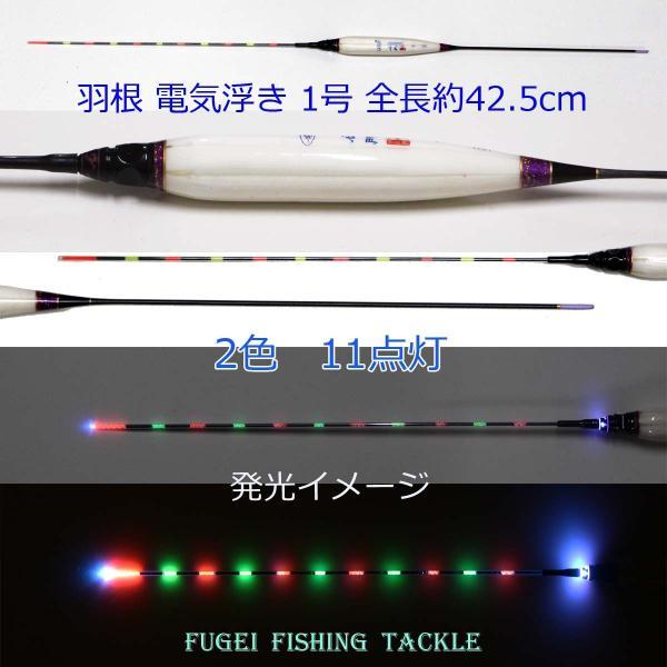 釣具 羽根 電気ウキ( 電子ウキ・ナイターウキ ) 赤/緑 2色11点灯 1号 全長約42.5cmの1本 Y11smmm1701-1