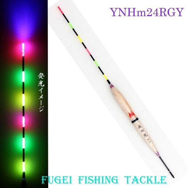 赤/緑/黄色 3色6点灯 電気ウキ( 電子ウキ・ナイターウキ ) 夜の光 全長24cmの1本 浮力約2.3g Y11YNHm24RGY 電気浮き