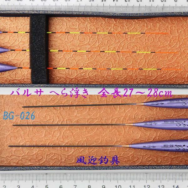 New 野釣り用 バルサ製 ヘラウキ 全長27〜28cm 3本セット 数量限定 Y13BG-026