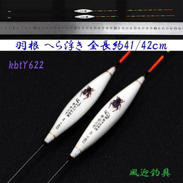 羽根 へら 浮き 2本 セット 全長約41/42cm Y13smkbtY622 底釣り 野釣り ムクトップ ヘラウキ