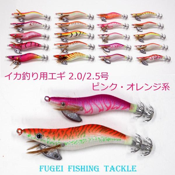 夜光 エギ 2.0/2.5号 ピンク・オレンジ系 20個 セット イカ釣り エギング セット 仕掛け Y20egi2025hPK20Z