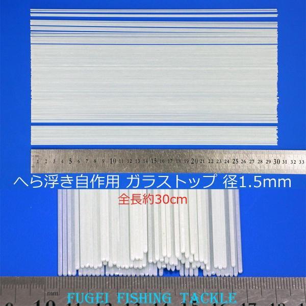 グラストップ 30cm 30本 直径1.5mm へら浮き自作用素材 Y23gstop15mm300 グラスムクトップ ソリッドトップ
