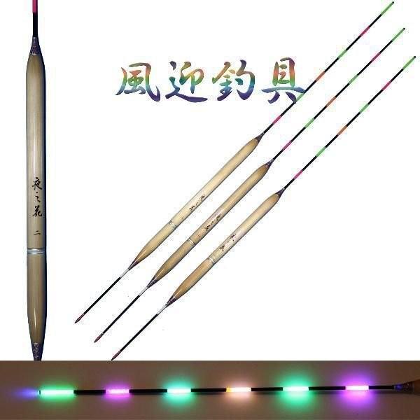 わけあり 葦製 ナイターウキ 釣用 電気浮子(電子ウキ) 6点灯 全長35.5cmの2号 YH32wk