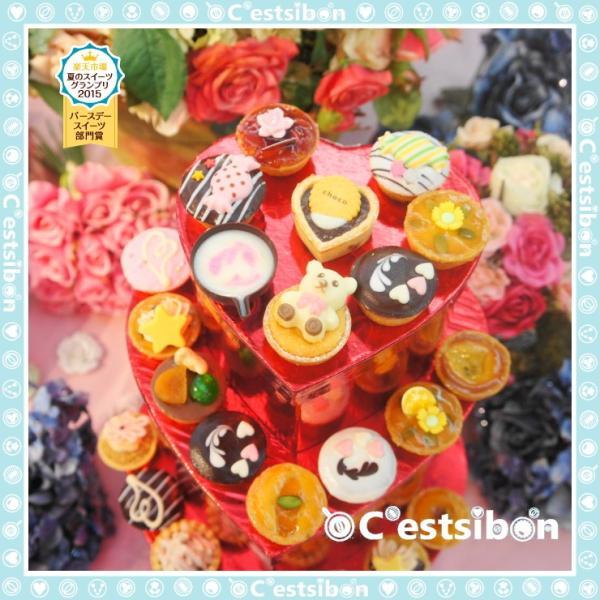 セシボン-Cestsibon-プチケーキ15個入|funabashiya|04