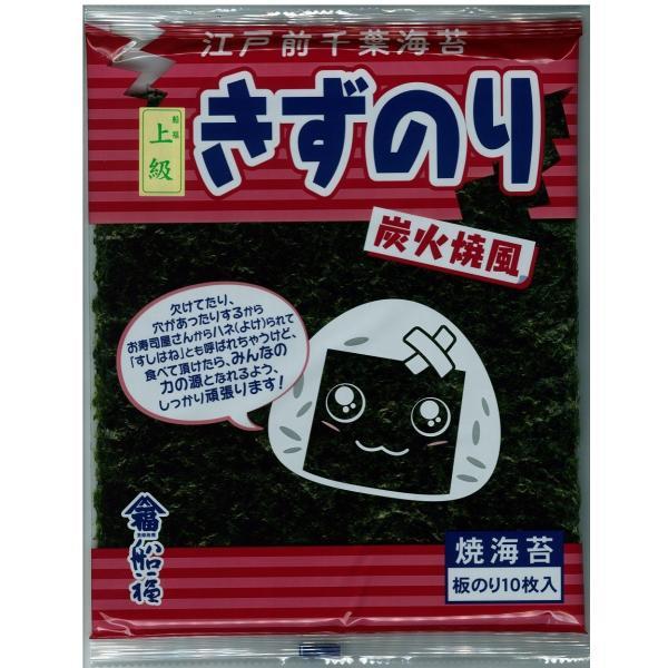 上級焼キズ海苔10枚入|funafuku