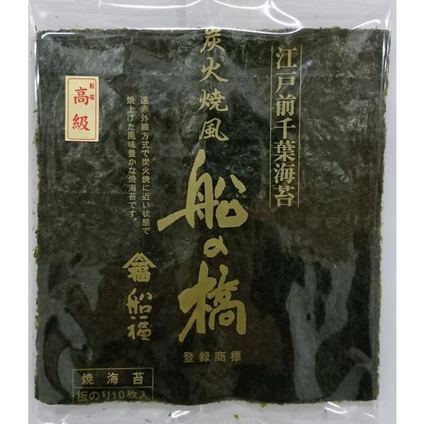 高級焼海苔10枚入 funafuku