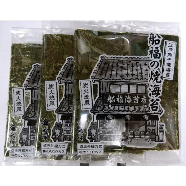 焼海苔3帖(30枚)|funafuku