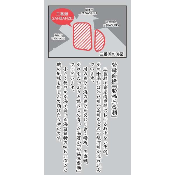 船福極上船橋三番瀬焼海苔5枚入|funafuku|04