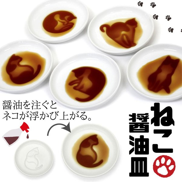 ねこ醤油皿 絵が浮き出る 可愛い 食卓を楽しく!(Sunny Cider)|fundaily