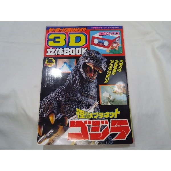 3D立体BOOK 怪獣プラネット ゴジ...
