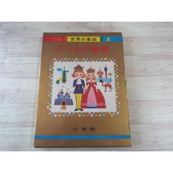世界の童話2 グリムの童話(函あり・昭和45年重版)(訳アリ) 小学館