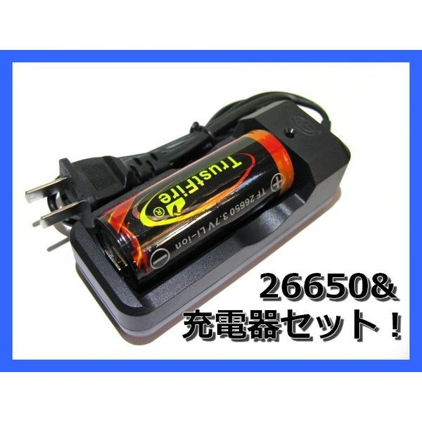 セットでお得TrustFire 26650 リチウムイオンバッテリー1本&一本用充電器ケーブル付セット Li-ion 充電池 トラストファイヤー トラストファイアー|funks-store