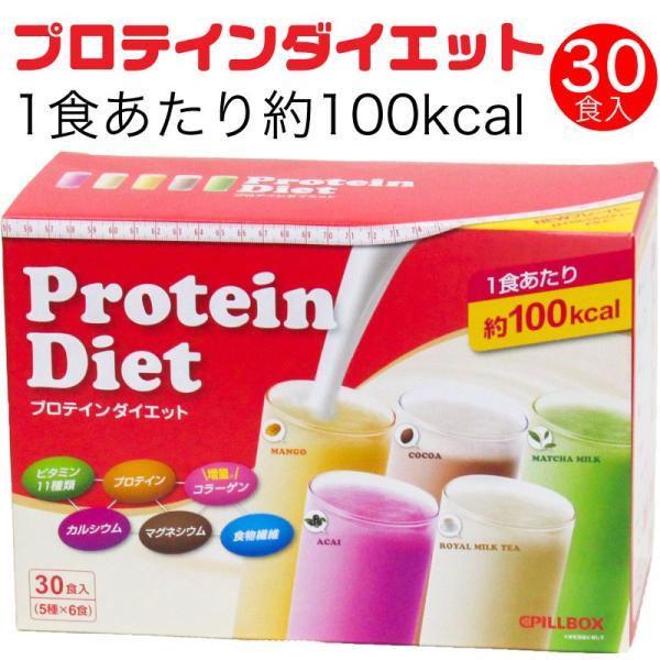 ピルボックス PILLBOX プロテインダイエット 30食 Protein Diet ダイエット ダイエットフード 減量 ウエイトダウン|funks-store