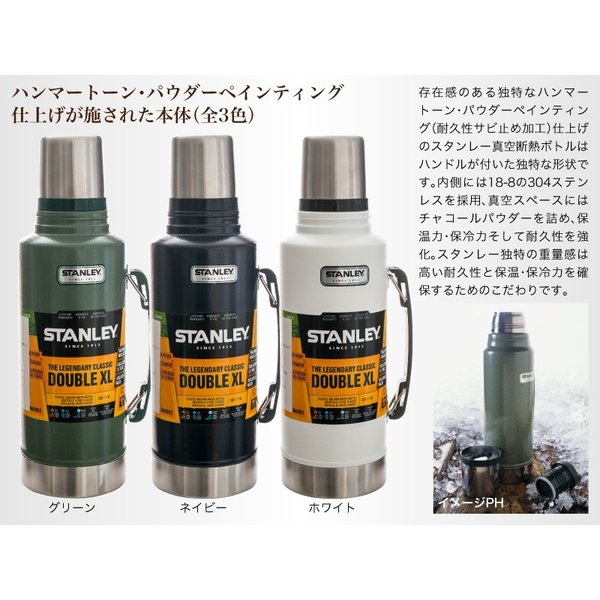 STANLEY スタンレー クラシック真空ボトル クラシックボトル 1.89L 1.9L 2QT 魔法瓶 水筒 バキュームボトル 大型|funks-store|04