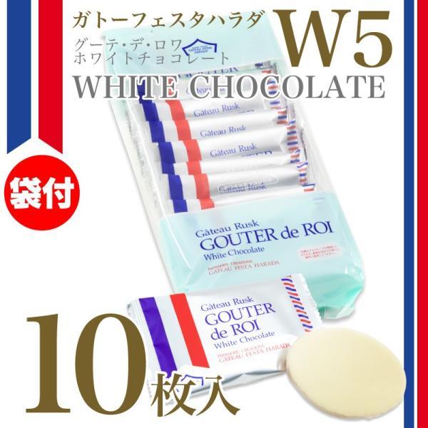 ガトーフェスタハラダ ラスク グーテ・デ・ロワ ホワイトチョコレート W5 10枚 簡易大袋 ギフト スイーツ お礼 お返し|funks-store