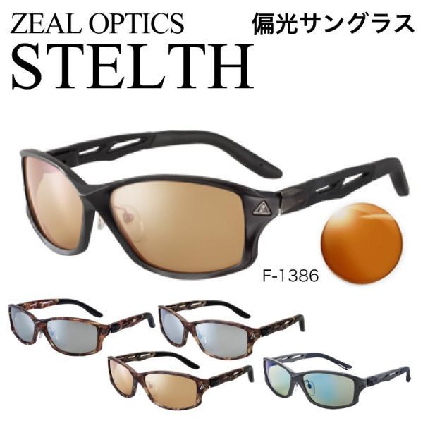 偏光サングラス 釣り ジール ZEAL OPTICS タレックス TALEX 偏光レンズ サングラス 偏光 ステルス STELTH F-1386 F-1387 F-1388 F-1389 F-1391 funks-store