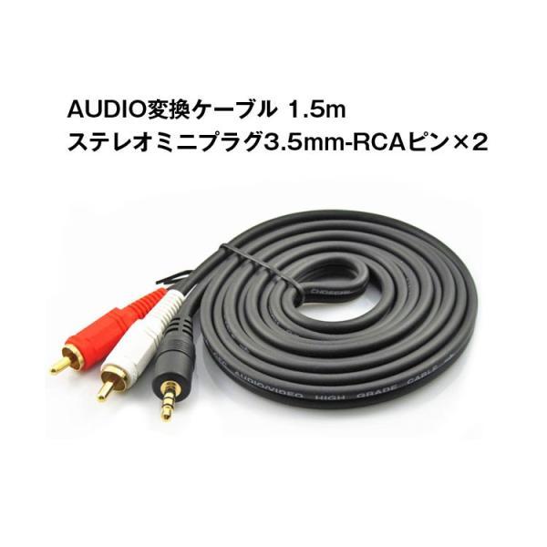 AUDIO変換ケーブル(1.5m)ステレオミニプラグ3.5mm-RCAピン×2 オーディオケーブル 1ピン-2ピン AUDIO352