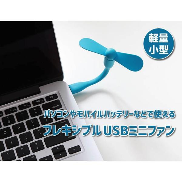 USB接続ミニファン プロペラ USB扇風機 フレキシブル 角度変更可能 軽量 コンパクト モバイルファン ポータブル 便利 USBPPF01