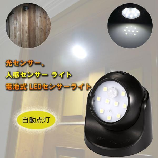 人感センサーライト 光センサー搭載 乾電池給電 取付簡単 常時点灯/センサー点灯2モード設置可 360度回転対応 9LED搭載 明るさ抜群 LEDS360B