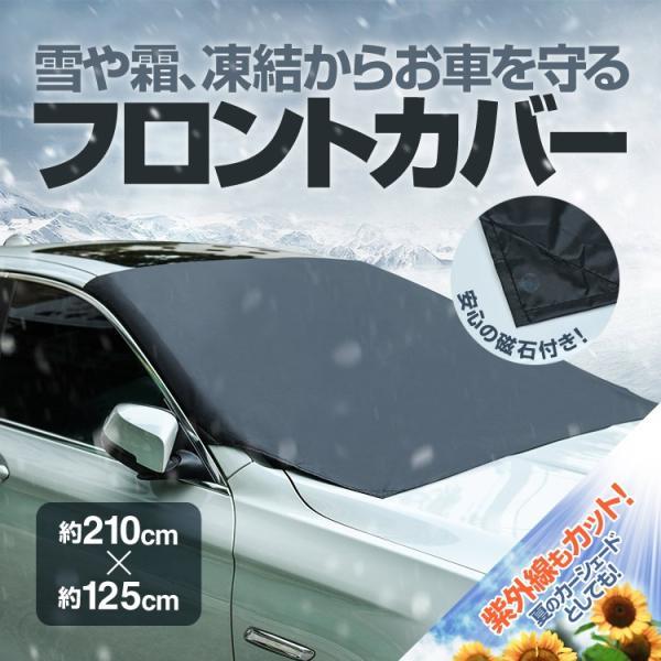フロントガラスカバー 車用カバー 取付簡単 磁石付 約210cm×約125cm 難燃素材 雪/霜/埃/黄砂/紫外線などからガード サンシェード 降霜 積雪 凍結対策に MFC2112の画像