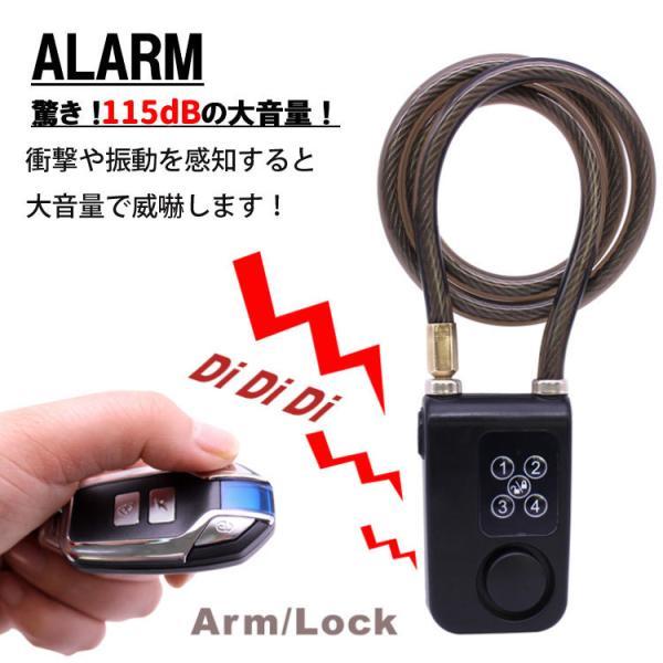 バイク 自転車 原付 スクーター用アラームロック ワイヤレスアラームロック 鍵不要 リモコンとパスワード  大音量  盗難から守る SOLE787