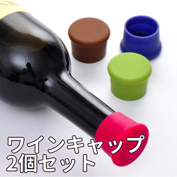 ワインストッパー 2個 酸化防止 シリコンボトルキャップ 瓶 ふた 蓋 栓 シャンパン スーパーリングワイン 焼酎 日本酒 汎用 シリコン栓 2個セット SWS02S