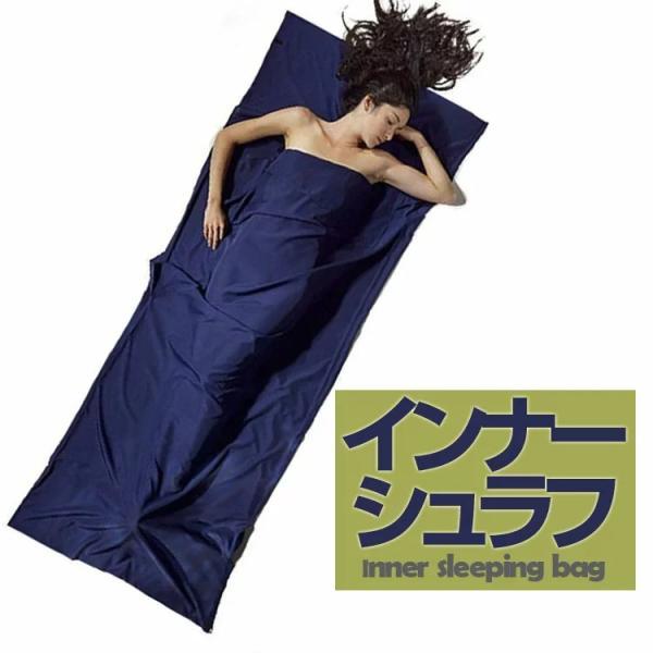 インナーシュラフ 寝袋 封筒型 インナーシーツ トラベルシーツ シングルサイズ 収納袋付き 軽量 コンパクト アウトドア キャンプ 旅行 防災グッズ USSLB2115