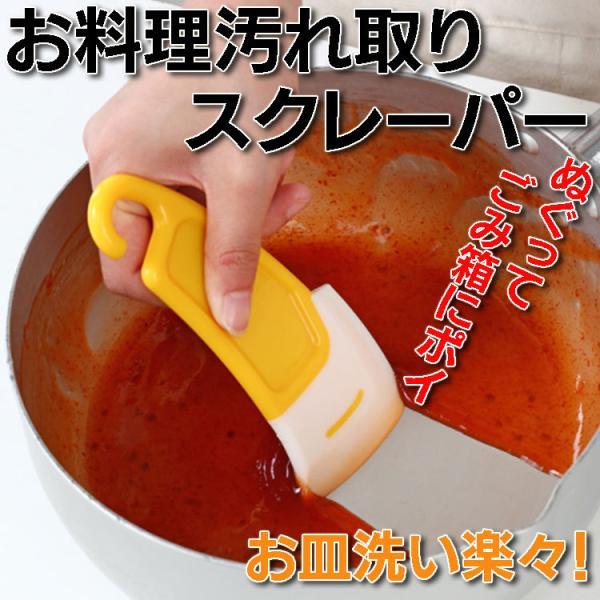 お料理汚れ取りスクレーパー 樹脂ヘラ フライパン 鍋 皿 皿洗い 食器を洗う前の汚れ取り 油汚れの除去に 油汚れが付かない 引っ掛けて収納可 SJAP8194