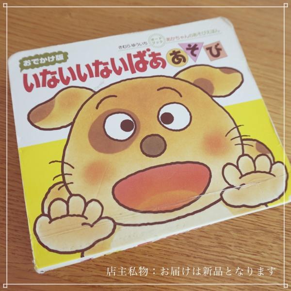 156  いないいないばあ あそび ボードブック【メール便/ラッピングOK 】|funny-gift