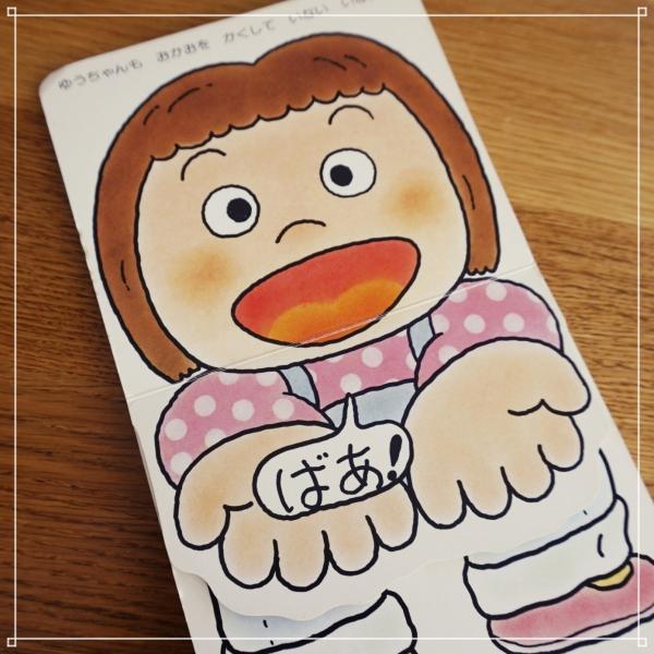 156  いないいないばあ あそび ボードブック【メール便/ラッピングOK 】|funny-gift|03