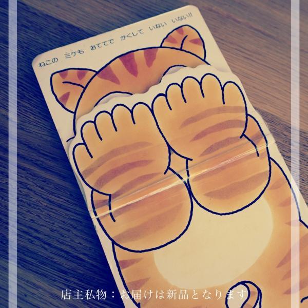 156  いないいないばあ あそび ボードブック【メール便/ラッピングOK 】|funny-gift|04