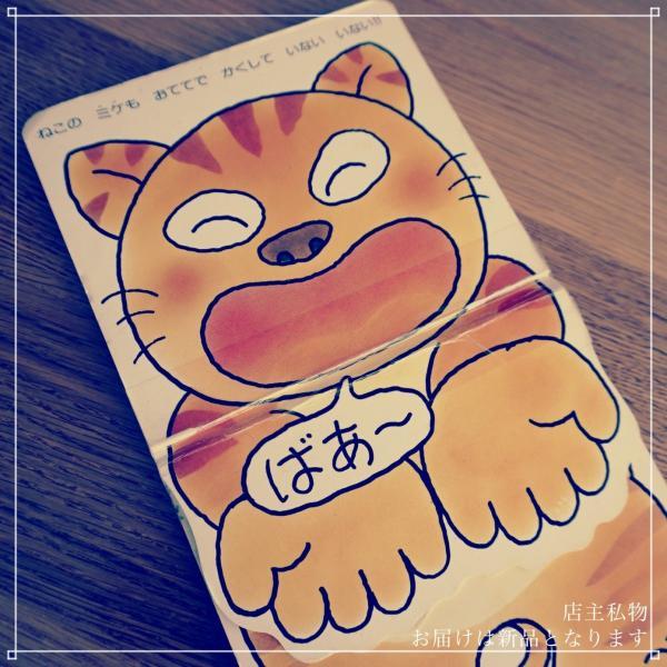 156  いないいないばあ あそび ボードブック【メール便/ラッピングOK 】|funny-gift|05