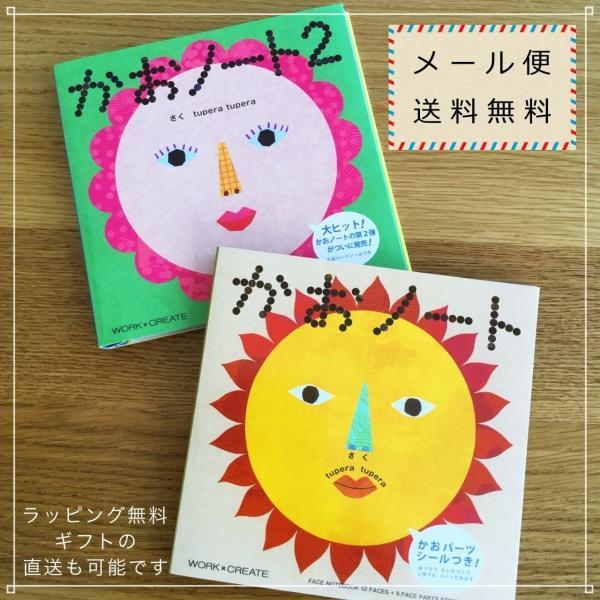 7【送料無料】かおノート 1+2 (2冊セット) 絵本 子ども 知育 メール便|funny-gift