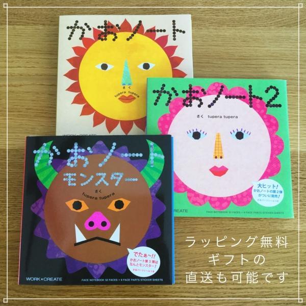 7【送料無料】かおノート 1+2 (2冊セット) 絵本 子ども 知育 メール便|funny-gift|05