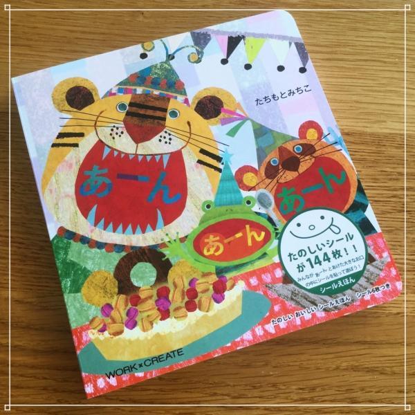78 あーんあーんあーん/おべんとうブック (2冊セット) 知育 送料無料|funny-gift|02