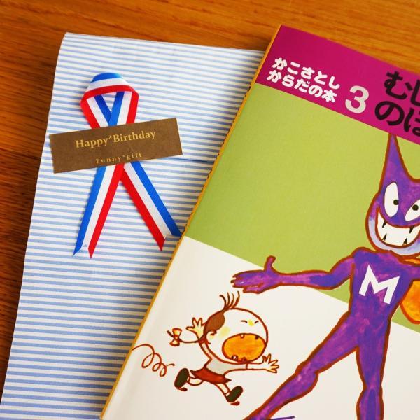 88 むしばミュータンスのぼうけん メール便 200円|funny-gift|03