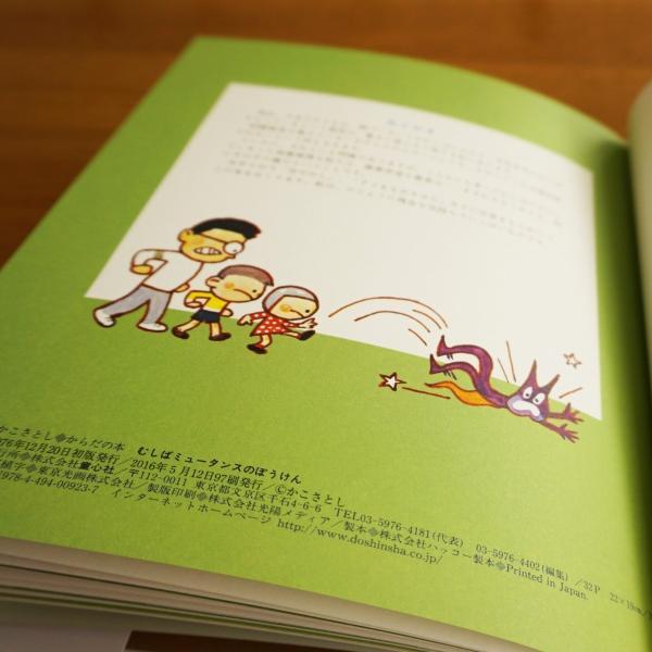 88 むしばミュータンスのぼうけん メール便 200円|funny-gift|04