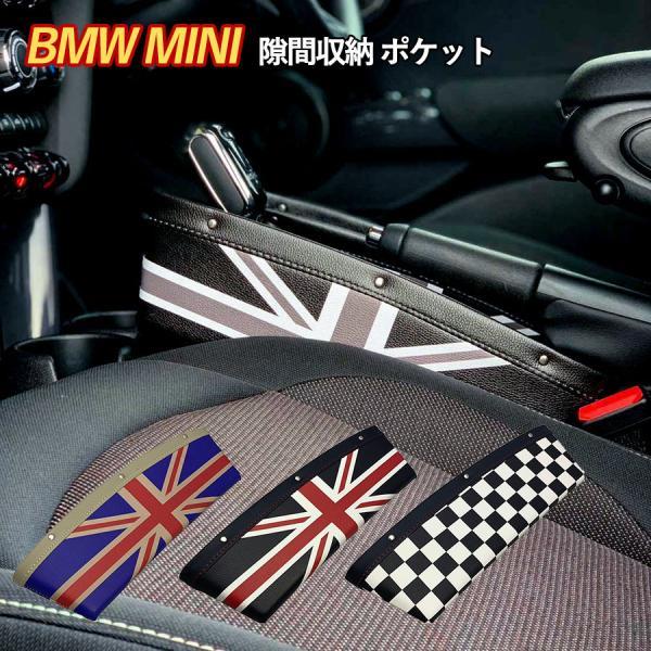 カーシート 収納 ポケット 隙間 BMW MINI センターコンソール アクセサリー カスタムパーツ SKYBELL
