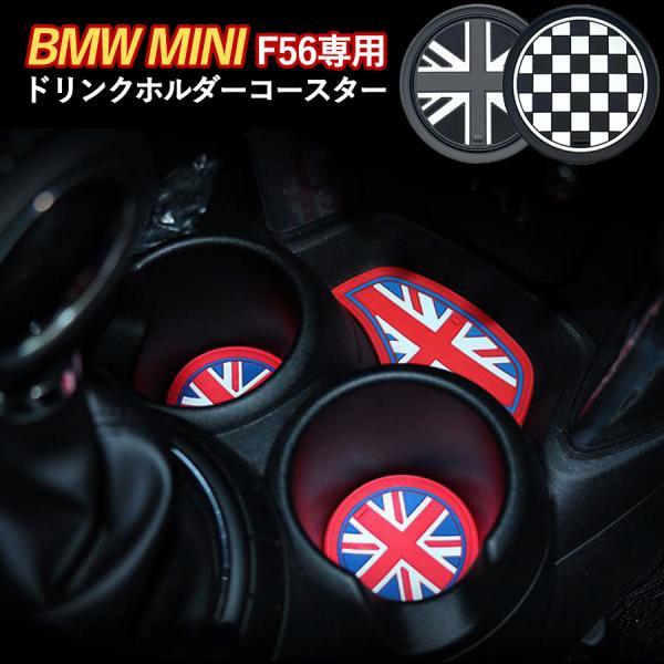 ドリンク ホルダー コースター BMW MINI F56 6枚セット アクセサリー パーツ ノンスリップマット SKYBELL|funny-store