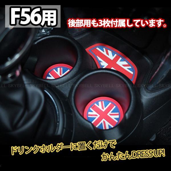 ドリンク ホルダー コースター BMW MINI F56 6枚セット アクセサリー パーツ ノンスリップマット SKYBELL|funny-store|04