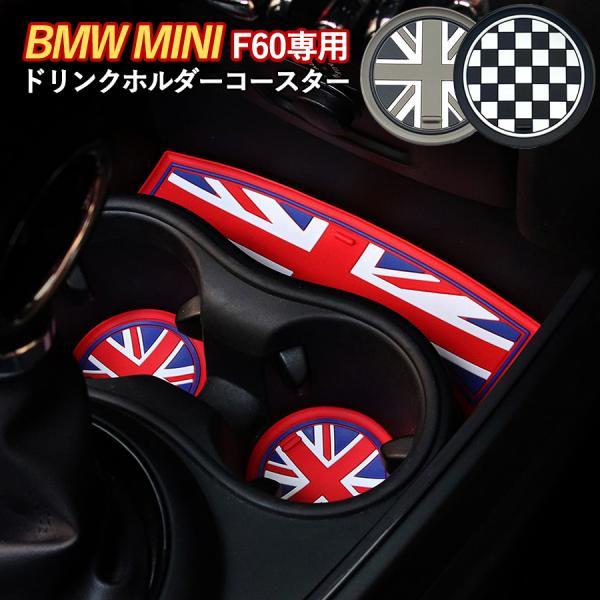 ドリンク ホルダー コースターBMW MINI  F60 3枚セット アクセサリー パーツ ノンスリップマット SKYBELL funny-store