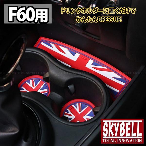 ドリンク ホルダー コースターBMW MINI  F60 3枚セット アクセサリー パーツ ノンスリップマット SKYBELL funny-store 03