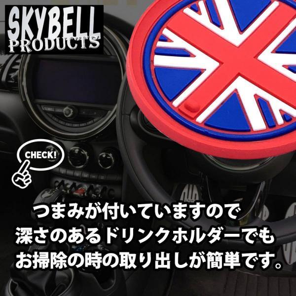 ドリンク ホルダー コースターBMW MINI  F60 3枚セット アクセサリー パーツ ノンスリップマット SKYBELL funny-store 04