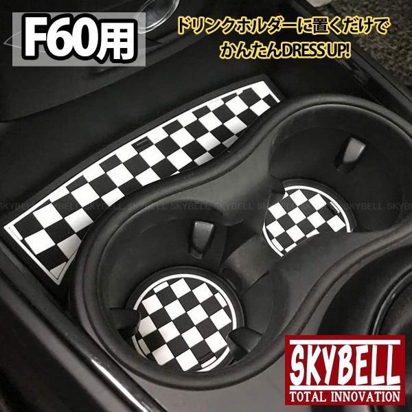 ドリンク ホルダー コースターBMW MINI  F60 3枚セット アクセサリー パーツ ノンスリップマット SKYBELL funny-store 05